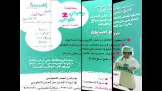 حديث برنامج الشباب بإذاعة سلطنة عمان حول فعالية طفولتي تطوعي