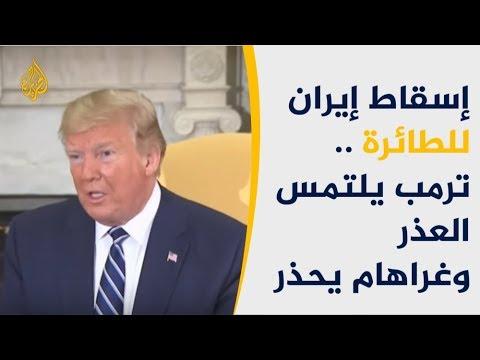 ردود فعل أميركية لإسقاط إيران طائرة مسيّرة  - نشر قبل 4 ساعة