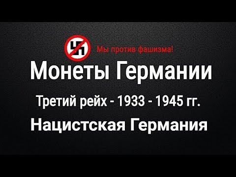 Монеты Германии - Третий Рейх 1933 - 1945 гг. Нацистская Германия - обзор с ценами