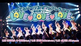 イケてるハーツ 3rdワンマンライブ 東名阪ツアー ~LOVE♡LOVE♡LOVE~ ht...