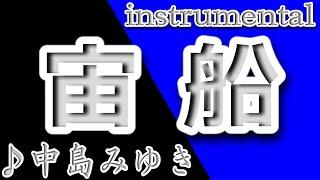 中島みゆき - 宙船(そらふね)