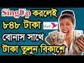 Singup করলেই 848 টাকা বোনাস যারা করেন নাই দ্রুত করে ফেলুন | 848 tk bonus opening coinbase account