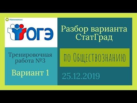 Разбор варианта ОГЭ по Обществознанию Статград от 25.01.2019