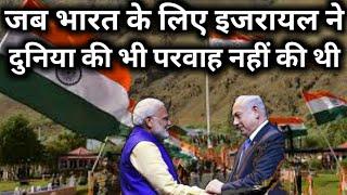 जब भारत के लिए इजरायल ने अमेरिका की भी नहीं सुनी थी