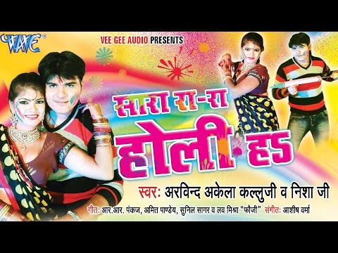 Sara Ra Ra Holi Ha - Kallu Ji - Video JukeBOX - Bhojpuri Hit Holi Songs 2015 HD