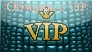 Обман с VIP статусом:))