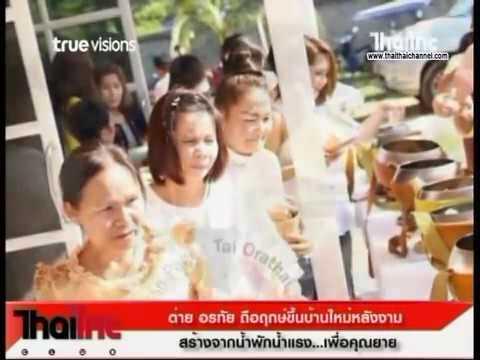 ต่าย อรทัย ถือฤกษ์ขึ้นบ้านใหม่หลังงาม สร้างจากน้ำพักน้ำแรง เพื่อคุณยาย ไทยไทยคลับ 22 07 59