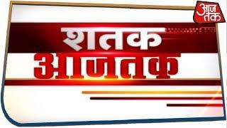 Shatak Aaj Tak में देखें अबतक की 100 बड़ी खबरें