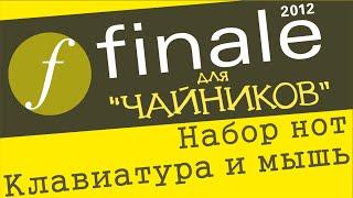 Finale 2012 для чайников. Урок 6 - Набор нот (Клавиатура и мышь)