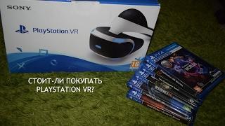 СТОИТ-ЛИ ПОКУПАТЬ Sony PlayStation VR в 2017 году?