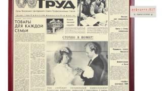 Подарочный набор «Годовщина свадьбы»