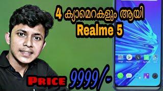 Realme 5 Malyalam review | 10000 രൂപയ്ക്ക് 4 ക്യാമറയുള്ള phone ഇത് പൊളിക്കും 👌|Smartphone DuDe|