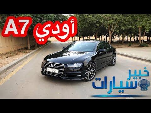 أودي Audi A7
