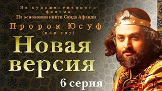 Новый фильм Пророк Юсуф (а.с) 6 серия. Встреча с Отцом