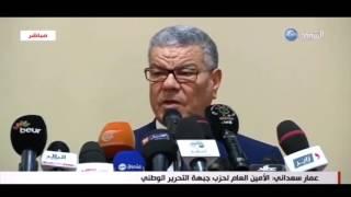 كلمة الامين العام عمار سعداني في افتتاح اللقاء الوطني لطلبة حزب الأفالان