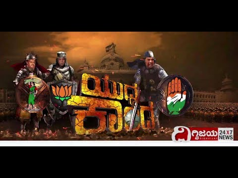 """Yuddhakanda"" : Karnataka 2018 Assembly Election - Hubli District Special - Part 02"