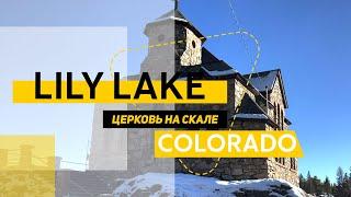 Lily Lake и Церковь на скале Где погулять когда бушует коронавирус Колорадо США Национальный парк