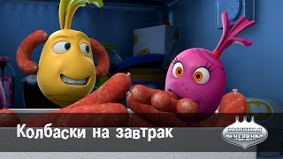 Мультфильм детям -  Овощная ВЕЧЕРИНКА – Колбаски на завтрак - серия 67