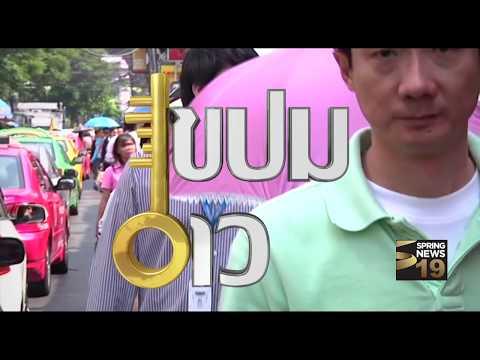 ย้อนหลัง ไขปมข่าว 27/05/60 : 3ปี คสช. กับอนาคตประเทศไทย (1/3)