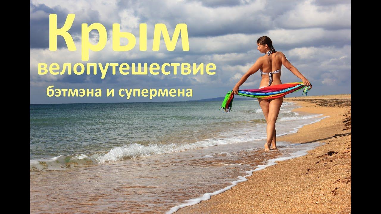 Крым в две каски (велопутешествие ) Часть 1