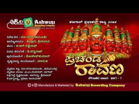 Prachanda Ravana Vol 1 || Historical Play || Ashwini Recording Company