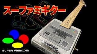 【神業】スーパーファミコンをギターに改造して弾いてみた ファスキルTV
