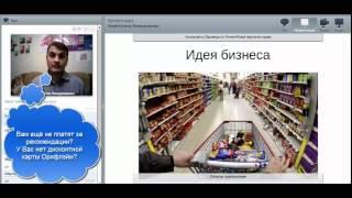 8 видов заработка в Орифлэйм Эдуард Васильев