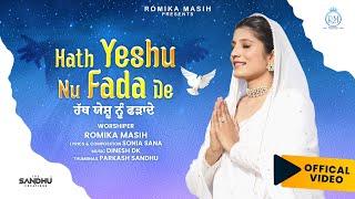 Hath Yeshu Nu Fada De || Full Video || Sister Romika Masih ||Dinesh dk|| New Masihi Geet 2020