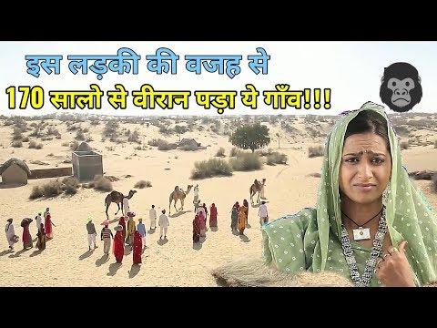 रहस्यमय गाँव !!! 170 सालो से वीरान पड़ा है : कुलधरा का रहस्य / Mystery Of Kuldhara