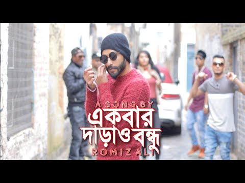 Redz - Ekbar Daraw Bondhu ft. Ash Boii, Sony Achiba || Official Music Video 2017