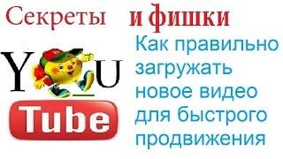 Как правильно загружать новое видео на Ютуб для быстрого продвижения