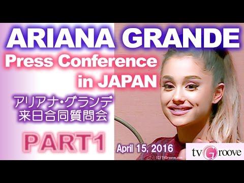 ARIANA GRANDE Press Conference in JAPAN! [PART1] アリアナ・グランデ来日 合同質問会