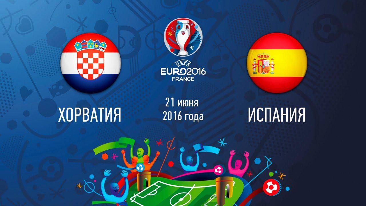 яндекс Хорватия — Испания 21.06.2016: смотреть онлайн, прогноз, ставки, составы, во сколько, где смотреть
