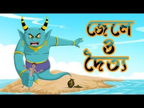 Thakurmar Jhuli Jele O Doityo | Bengali Stories For Children | Bengali Moral Stories for Kids thumbnail