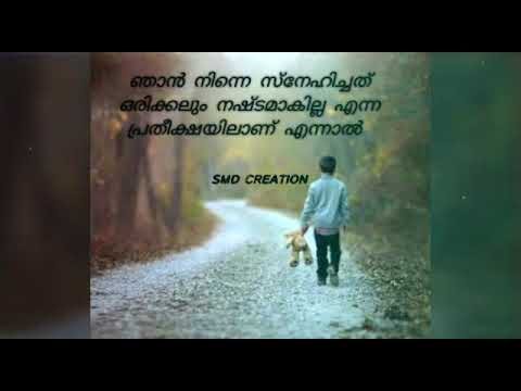 Sad Feeling Alone Whatsapp Status YouTube Best Sad Dp Malayalam