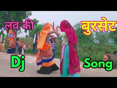 लव की बुरसेट//Dj Rasiya Singer Balli Bhalpur