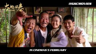 《AMAZING SPRING 大地回春》(Official Trailer) - In cinemas CNY 5 February 2019