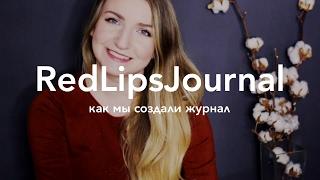 Как мы создали Redlipsjournal.com. Выводы, планы
