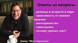 Михаил Лабковский Куда пропал секс? Ответы на вопросы
