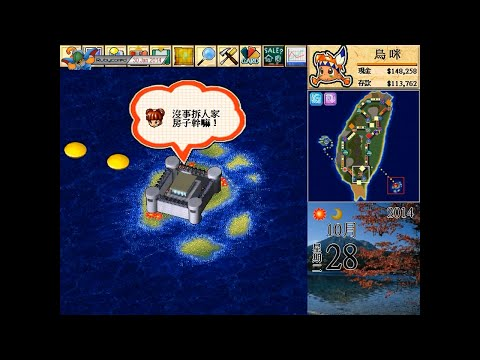 大富翁4/Rich 4 (1998, PC) - 03 of 13: Taiwan 3 [720p]