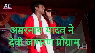#Amarnath Yadav का सुपर हिट देवी जागरण part 3
