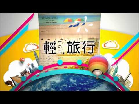 2015-02-07《輕旅行》北台灣過年走春之旅