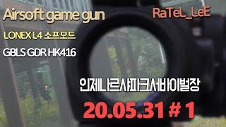 BB탄총 (20.05.…
