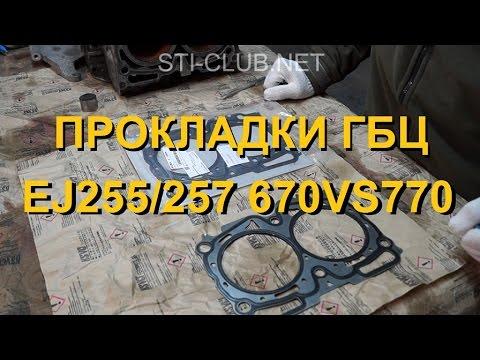 Секреты сборки ДВС SUBARU. Прокладки ГБЦ EJ255 257
