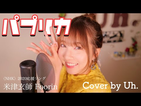 【女性が歌う】パプリカ - Foorin 米津玄師 Cover by Uh.