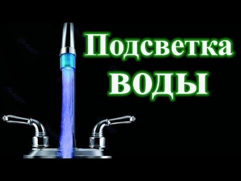 видео: Подсветка воды из крана своими руками