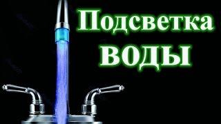 Подсветка воды из крана своими руками(Делаем простую подсветку для воды, которая течет из крана. Когда вода не течет, то светодиод не горит. Купить..., 2015-04-24T14:11:15.000Z)