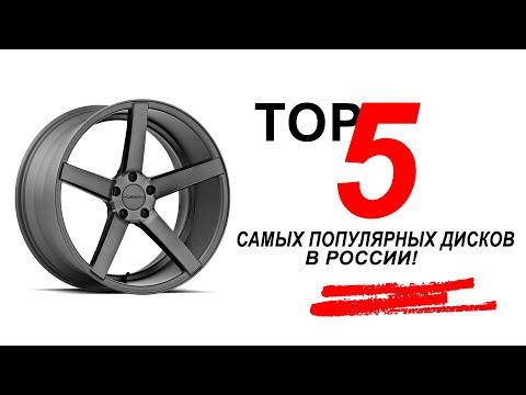 TOP 5 самых популярных дисков в России!