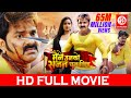 Maine Unko Sajan Chun Liya Superhit Full Bhojpuri Movie | Pawan Singh | Kajal Raghwani | DRJ Records thumbnail