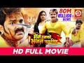 Maine Unko Sajan Chun Liya Superhit Full Bhojpuri Movie | Pawan Singh | Kajal Raghwani | DRJ Records